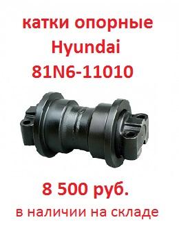 каток опорный 81N6-11010 Hyundai